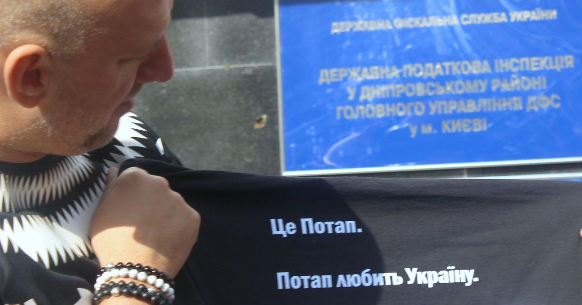 Потап задекларировал свои доходы @ ТСН.ua
