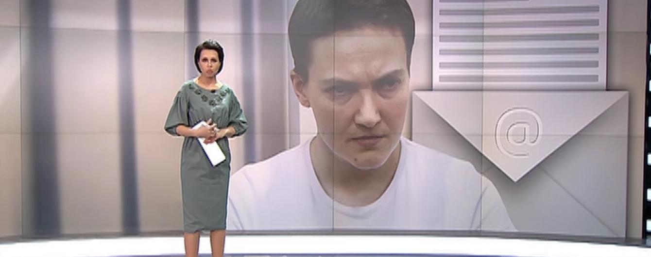 """Хронологія фейку. Звідки виник фальшивий """"лист Порошенка"""" до Савченко"""