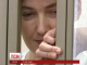 У Надії Савченко можливе інфекційне запалення одного з органів