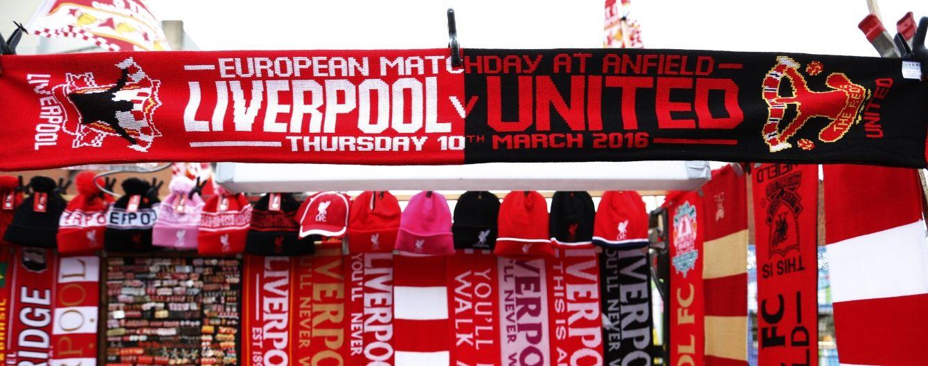 Ліверпуль - Манчестер Юнайтед - 2:0. Онлайн-трансляція