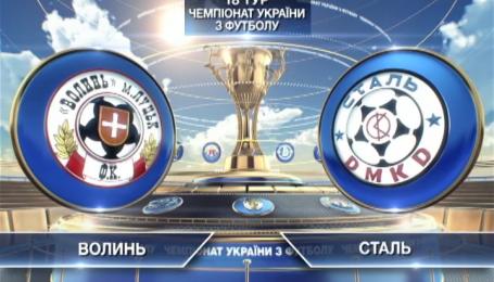 Волинь - Сталь Дніпродзержинськ - 1:0. Відео матчу