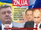 Бойко і Ахметов можуть стати главами адміністрацій Донецька і Луганська
