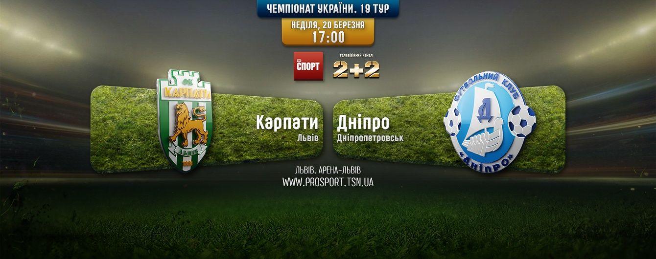 Карпати - Дніпро 0:1. Відео матчу