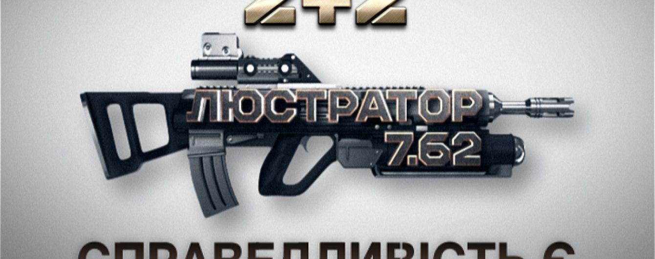 """Як відданий слуга режиму Януковича контролює владу стратегічного міста - """"Люстратор 7.62"""""""