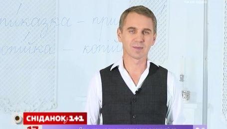 Експрес-урок української мови. П'ять копІйок чи п'ять копійОк?
