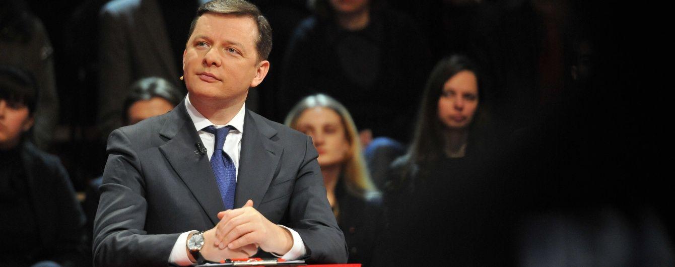 """Ляшко зізнався, що частина його родини """"продалася"""" сепаратистам на Луганщині"""