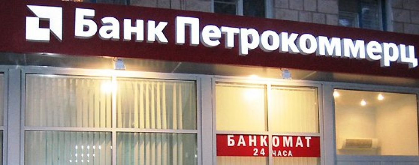 """Банк Петрокоммерц-Україна"" визнали неплатоспроможним"