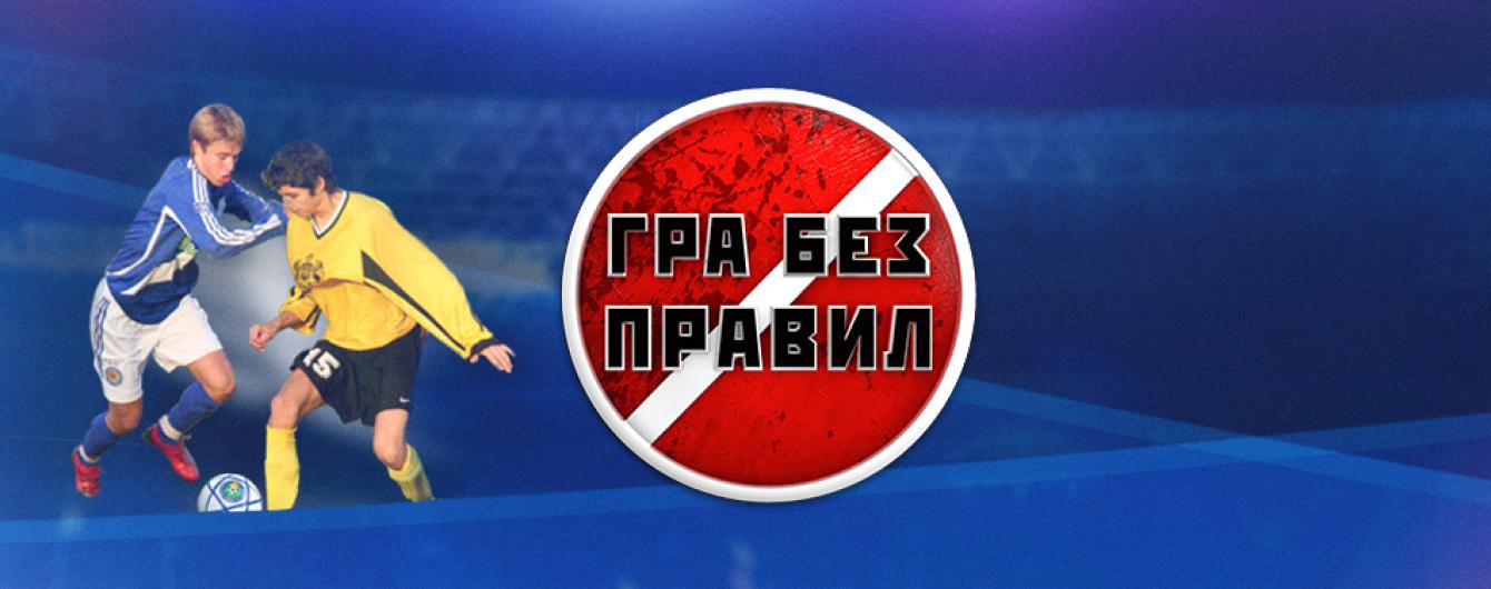 """Хто паразитує на київському футболі: дивись у програмі """"Гра без правил"""""""