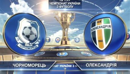 Черноморец - Александрия - 1:2. видео матча