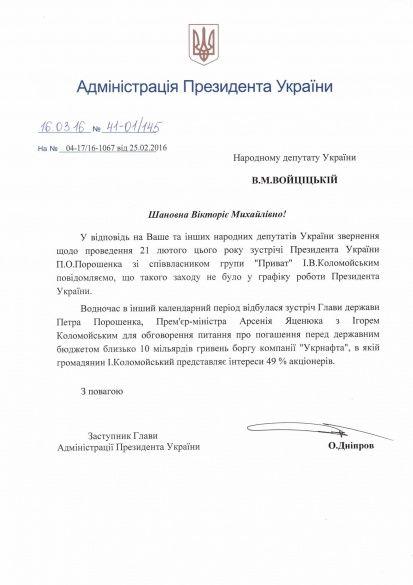 Відповідь АП про зустріч Коломойського та Порошенка