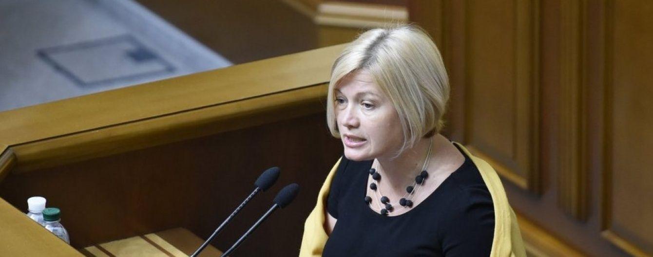 Геращенко стала першим віце-спікером Ради