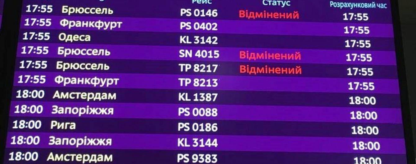 """Аеропорт """"Бориспіль"""" скасував рейси до Брюсселя"""