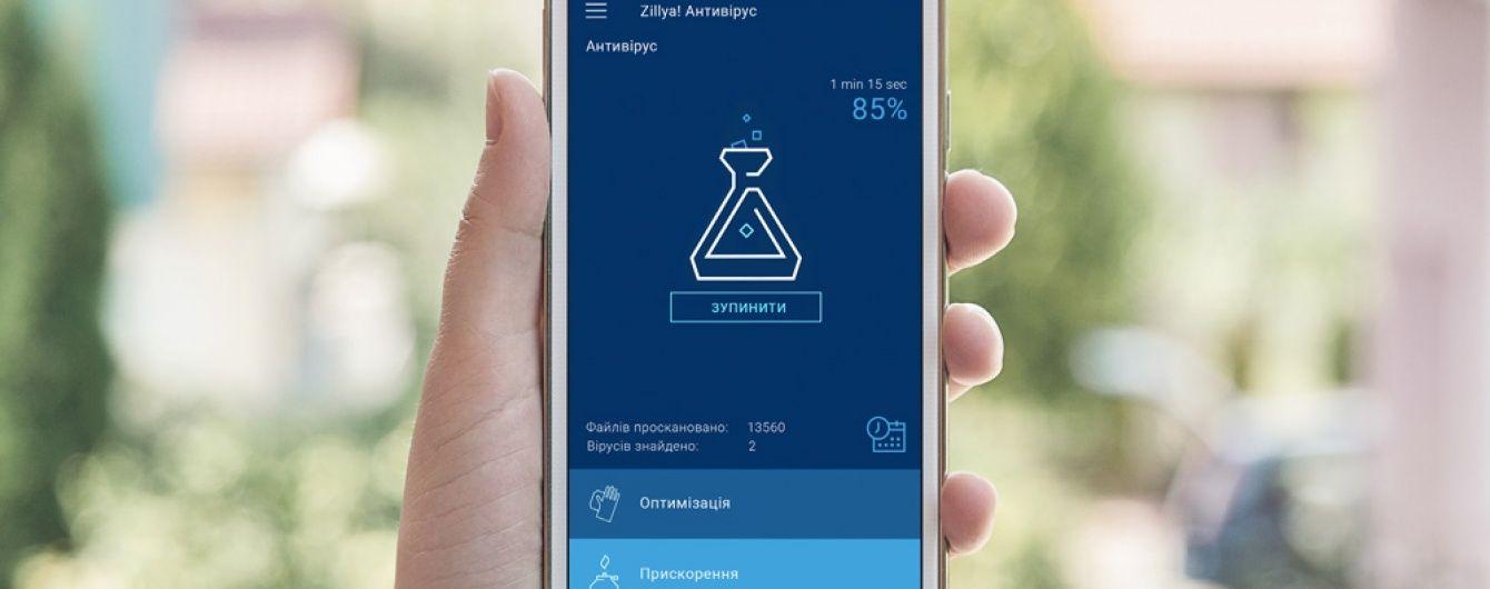 Телефони українців захистить національний антивірус
