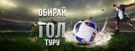 Найкращі голи України. Обирай, хто забив супергол 2-го туру УПЛ