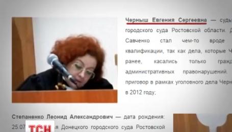 ГПУ завела дела на судей и прокуроров по делу Савченко