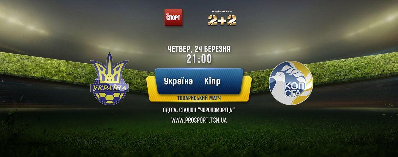 Україна - Кіпр - 1:0. Онлайн-трансляція