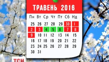 В мае украинцев ждет неделя выходных