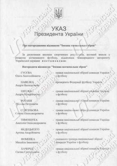 Указ Порошенка, зброя для футболістів України