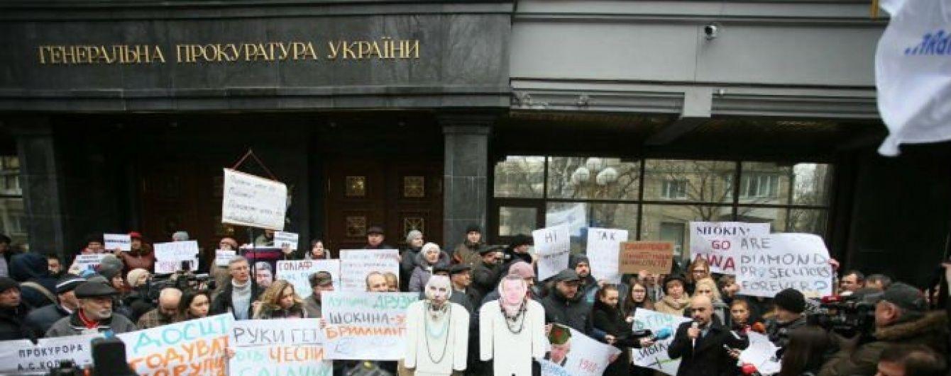 """""""Беріть свого Шокіна і йдіть геть"""": під ГПУ мітингують за відставку генпрокурора"""