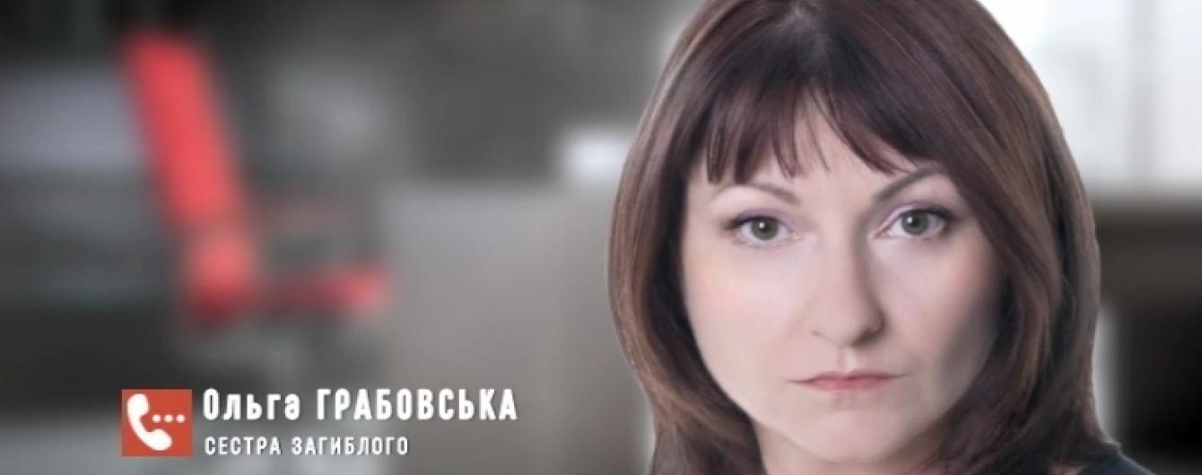 """Сестра вбитого адвоката Грабовського шокована """"страхітливими обертами"""" його справи"""