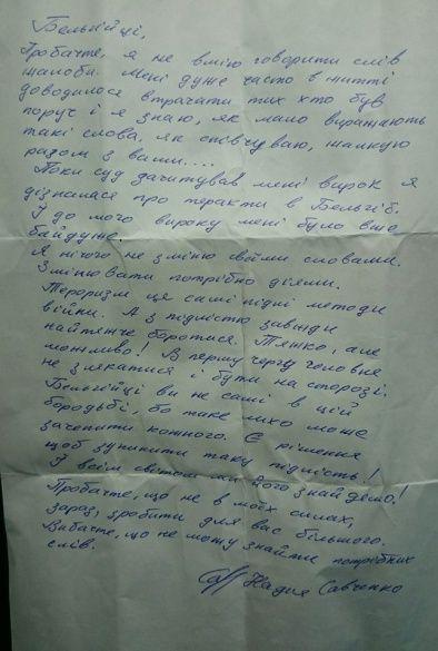 лист Савченко Бельгія