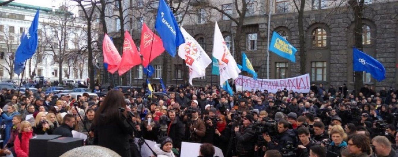 Під Адміністрацією президента активісти вимагають відставки Шокіна