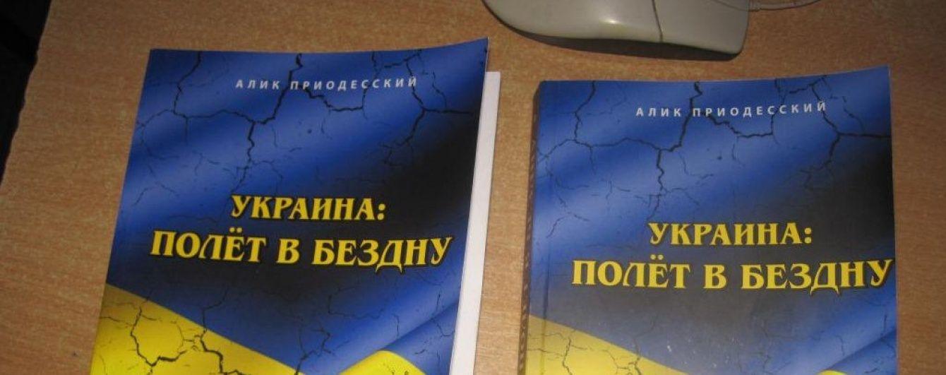 """У Росії водіям з України роздають пропагандистські книжки про """"політ у безодню"""""""