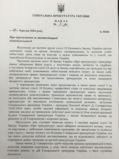 """Шокін пояснив, за які """"проступки"""" звільнив Сакварелідзе"""