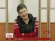 Надія Савченко назвала свій вирок блефом
