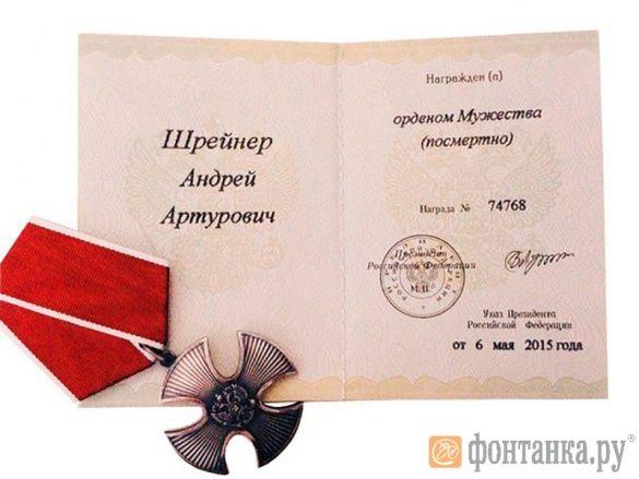 "Уткін, ""ПВК Вагнера"", нагороди"