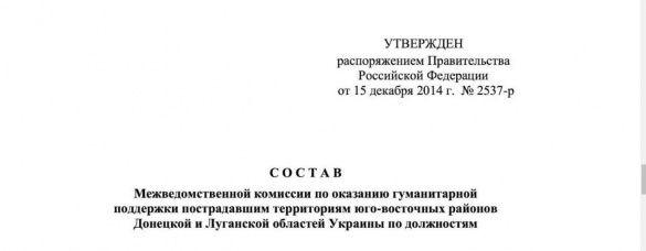 Розпорядження в РФ