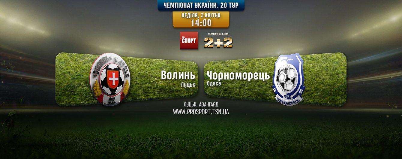 Волинь - Чорноморець - 1:1. Відео матчу