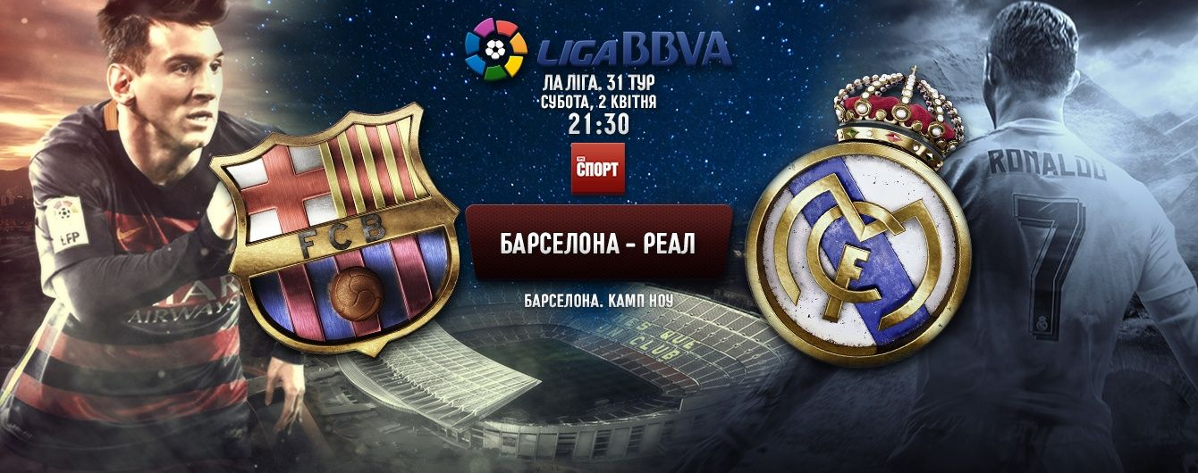 """""""Барселона"""" - """"Реал"""" - 1:2. Онлайн-трансляція"""