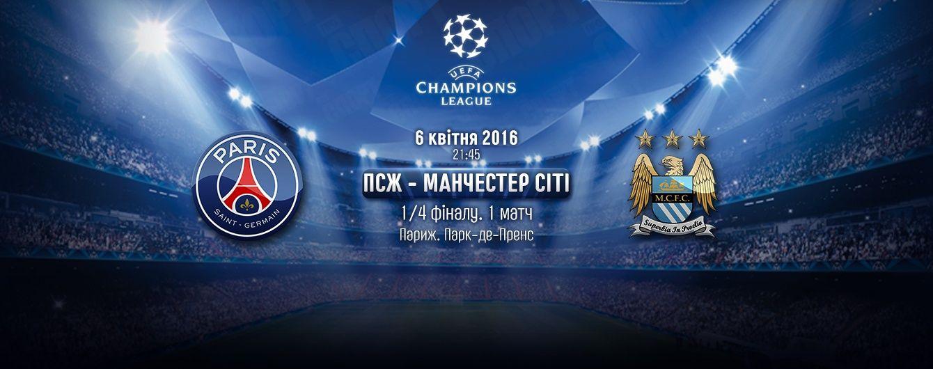 Ліга чемпіонів. ПСЖ - Манчестер Сіті. Онлайн-трансляція