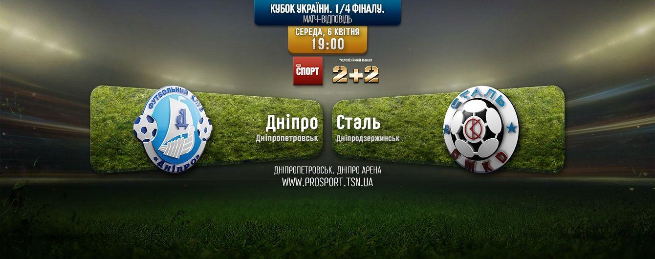 Дніпро - Сталь - 4:1. Відео матчу