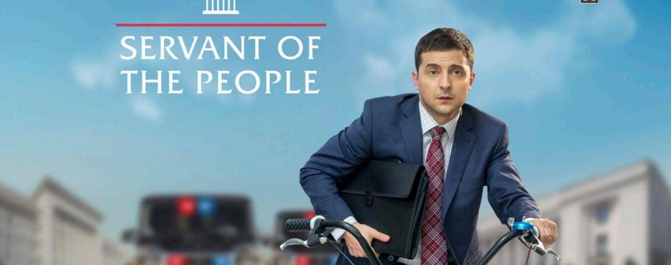 """Формат серіалу """"Слуга народу"""" продаватиметься у всьому світі"""