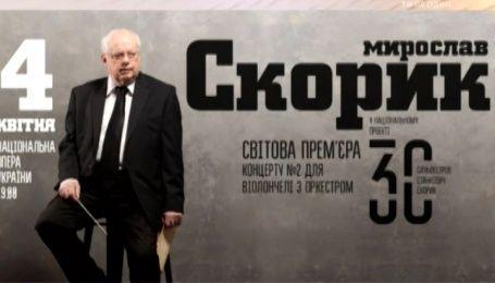 У Києві відбудеться  світова прем'єра концерту Мирослава Скорика