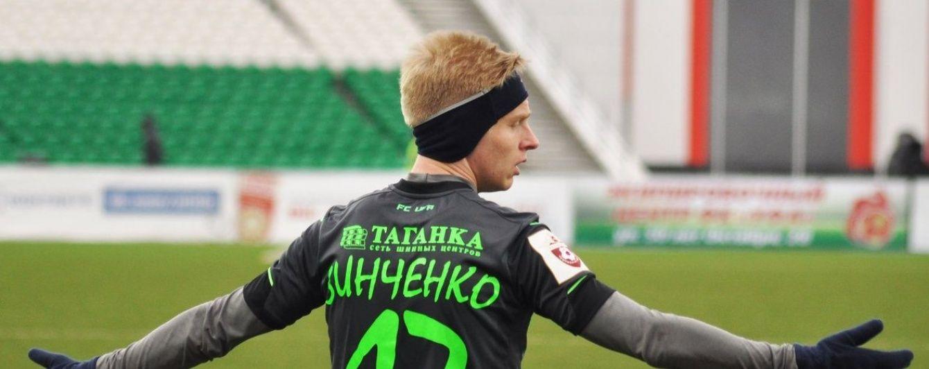 """Українець Зінченко отримав пропозицію від """"Манчестер Сіті"""" – агент"""