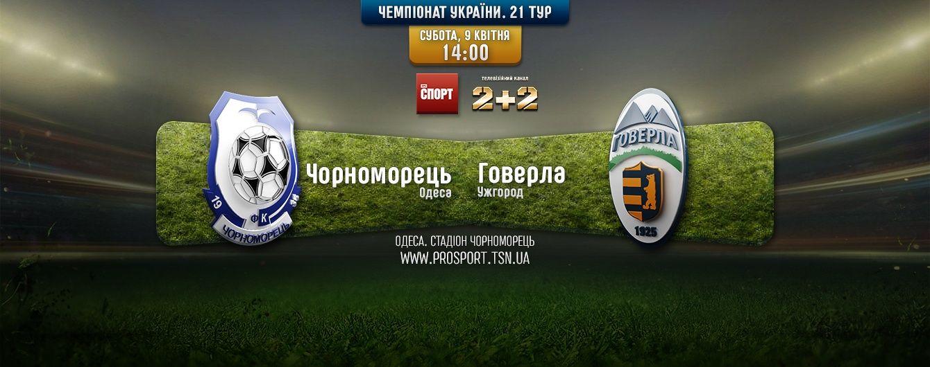 Чорноморець - Говерла - 1:0. Відео матчу