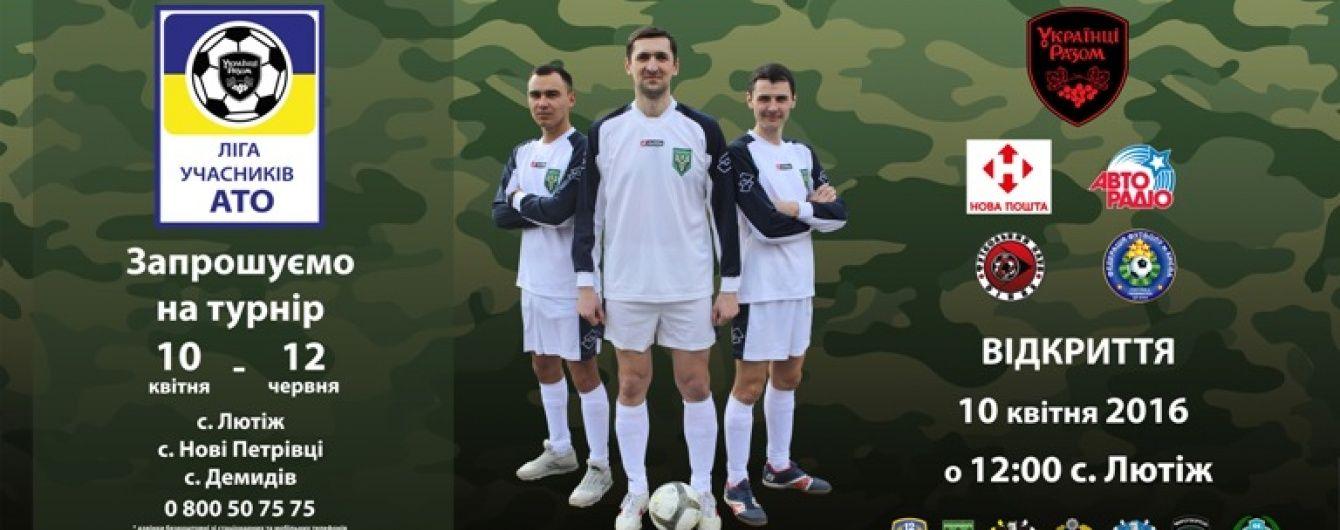 Бійці АТО створили власну футбольну Лігу
