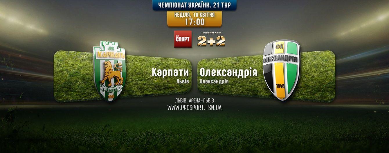 Карпати - Олександрія - 2:2. Відео матчу