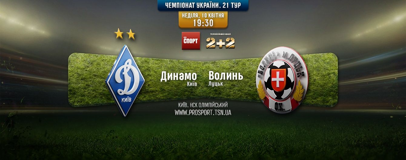 Динамо - Волинь - 3:0. Відео матчу