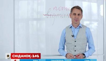 """Експрес-урок української мови. Що ж насправді означає слово """"відтак"""""""