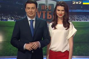 """""""Профутбол"""" розкаже про найкращу жінку-арбітра з України та сьогодення і майбутнє динамівця Кравця"""