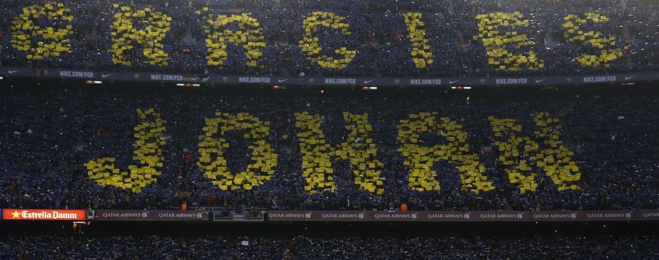 """Битву """"Барселони"""" та """"Реала"""" відвідала рекордна кількість вболівльників"""