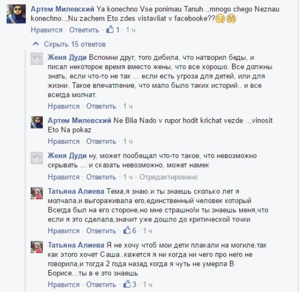 Таня Алієва переписка з Мілевським