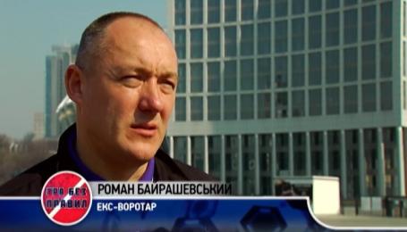 """Гра без правил: Як українські футбольні чиновники """"засвоюють"""" європейські гроші"""