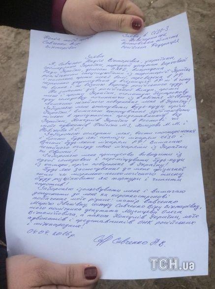 Лист Савченко голодування