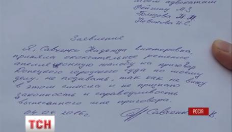 На цьому тижні Надія Савченко починає сухе голодування