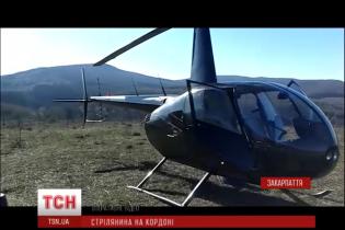 На кордоні зі Словаччиною українські прикордонники відкрили вогонь по гелікоптеру